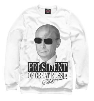 Одежда с принтом Президент великой России