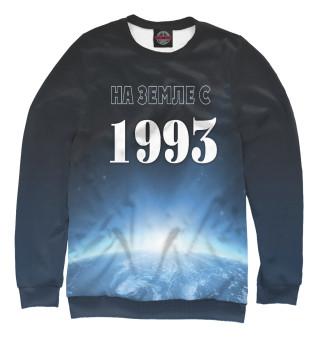 Одежда с принтом На Земле с 1993 (515346)