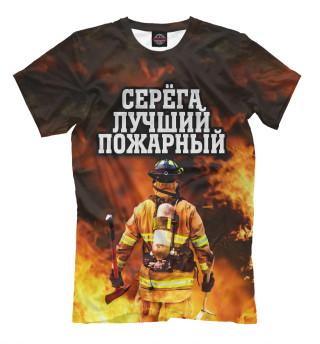 Футболка мужская Серега лучший пожарный