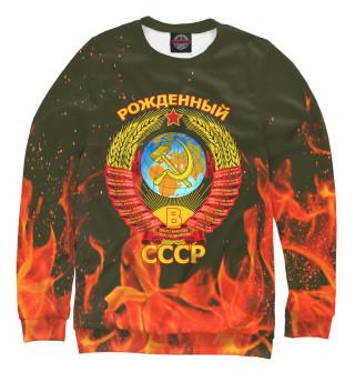 Одежда с принтом Рожденный в СССР