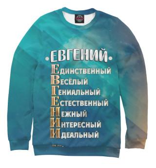 Одежда с принтом Комплименты Евгений