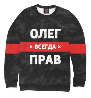Одежда с принтом Олег всегда прав