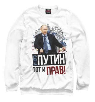 Одежда с принтом У кого Путин, тот и прав