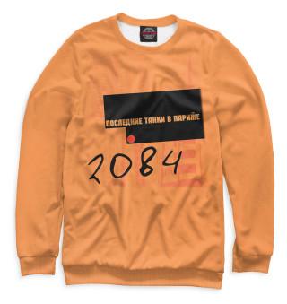 Одежда с принтом 2084