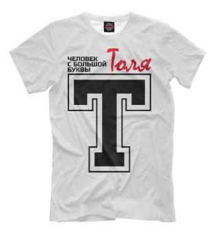 Футболка мужская Толя - человек с большой буквы