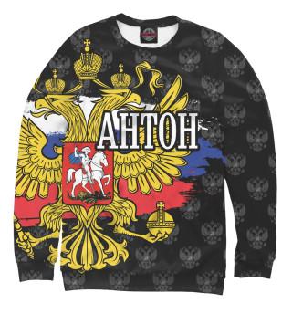 Одежда с принтом Антон (герб России)