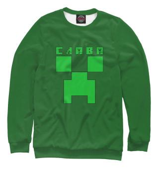 Одежда с принтом Слава - Minecraft