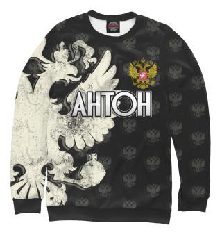Одежда с принтом Герб Антон