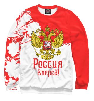 Одежда с принтом Россия вперед!