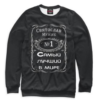 Одежда с принтом Святослав — самый лучший в мире