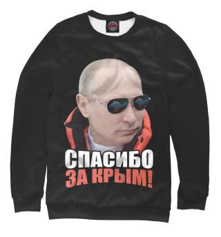 Одежда с принтом Спасибо за Крым (916679)