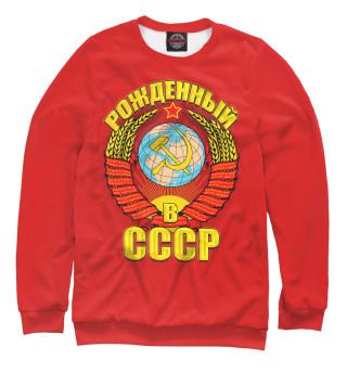 Одежда с принтом Рожденный в СССР (407251)