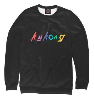 Одежда с принтом Kukold