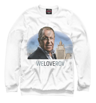 Одежда с принтом Сергей Лавров (617954)