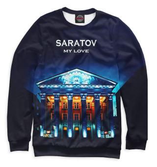Одежда с принтом Саратов (501329)