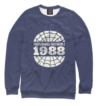 Одежда с принтом Покрываюсь паутиной с 1988