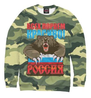 Одежда с принтом Порвем за Россию