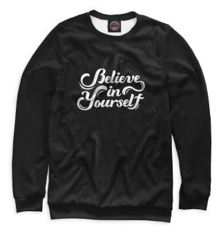 Одежда с принтом Believe In Yourself (970623)