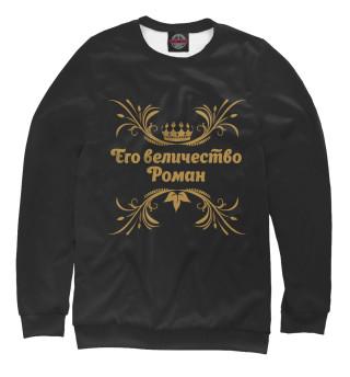 Одежда с принтом Его величество Роман (694215)