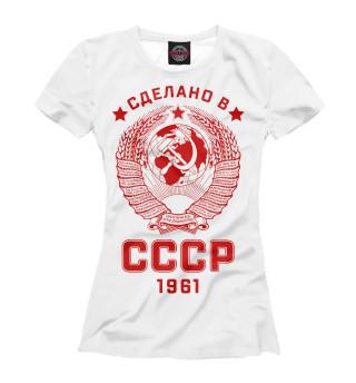 Футболка женская Сделано в СССР - 1961