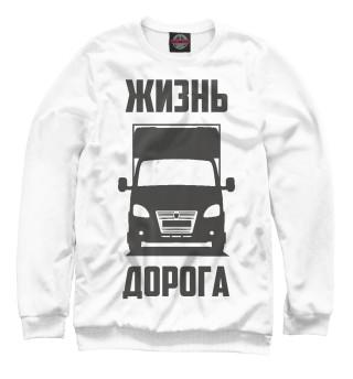 Одежда с принтом Жизнь - дорога (558618)