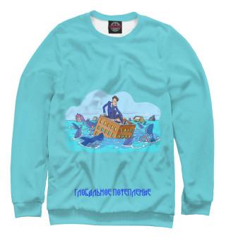 Одежда с принтом Глобальное потепление. Акулы наступают