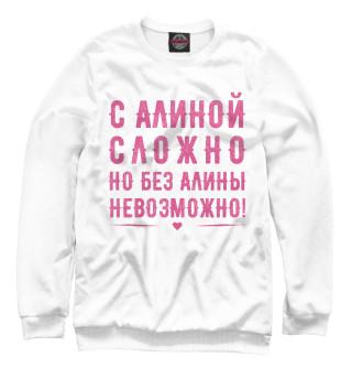 Одежда с принтом Алина (352012)
