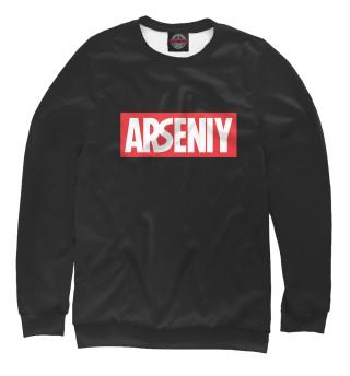 Одежда с принтом Арсений (607659)