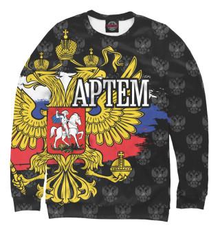 Одежда с принтом Артем (герб России)