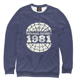 Одежда с принтом Покрываюсь паутиной с 1981