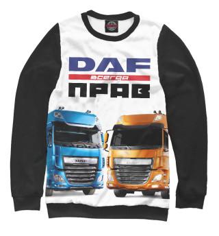 Одежда с принтом DAF всегда прав