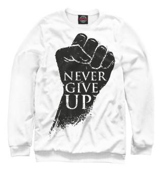 Одежда с принтом Никогда не сдавайся