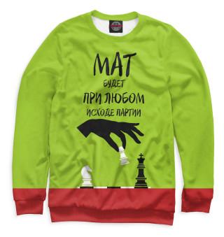 Одежда с принтом Мат будет при любом исходе партии