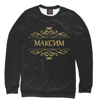 Одежда с принтом Максим (825027)