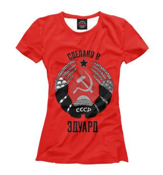 Футболка женская Эдуард сделано в СССР