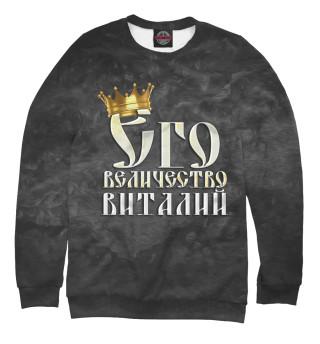 Одежда с принтом Его величество Виталий (996544)