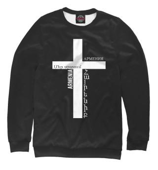 Свитшот, Футболка, Майка, Худи, Лонгслив, Пляжная сумка  Армянский крест. Мужское
