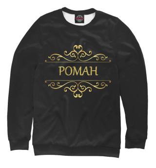 Одежда с принтом Роман (871640)