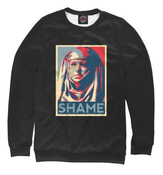 Одежда с принтом Shame