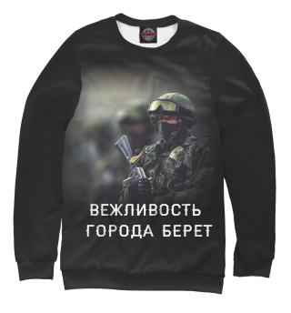 Одежда с принтом Вежливые люди (263610)