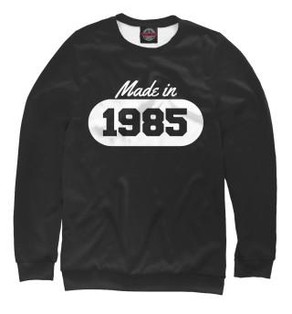 Одежда с принтом Сделано в 1985 (335701)