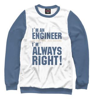 Одежда с принтом Я инженер, я прав всегда!