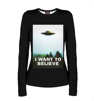 Лонгслив  женский I Want To Believe