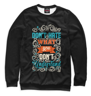 Одежда с принтом Don't Hate What You Don't undersTand
