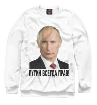 Одежда с принтом Путин прав