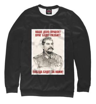Одежда с принтом Сталин (233199)