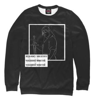Одежда с принтом Ведьмаку заплатите (571193)