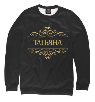 Одежда с принтом Татьяна