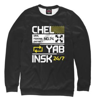 Одежда с принтом Челябинск Tech