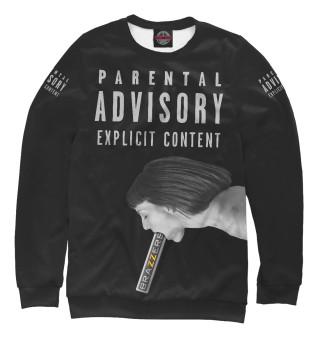 Одежда с принтом Brazzers Explicit Content